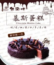 甜点 美味甜品 巧克力 布丁