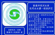 展板 水资源 保护区  海报