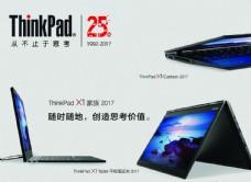 ThinkPad笔记本