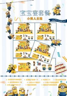 小黄人宝宝宴海报